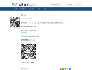 lwedu.cn screenshot