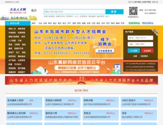 ly.dazhonghr.com screenshot
