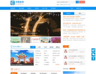 ly.hefei.cc screenshot
