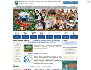 lyceum2.ru screenshot