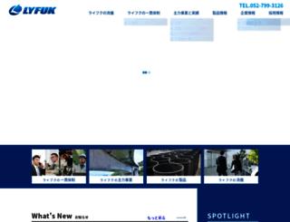 lyfuk.co.jp screenshot
