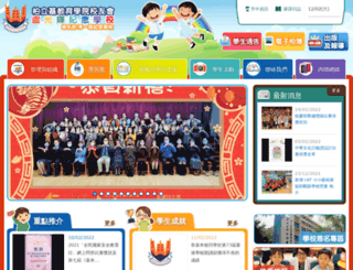 lynms.edu.hk screenshot