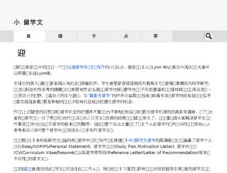 lyonwu.com screenshot