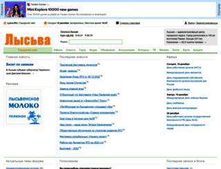 lysva.ru screenshot