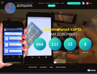 lyubov888.domdara.com screenshot