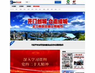 lznews.gov.cn screenshot