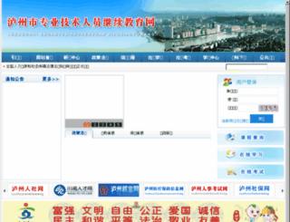 lzrspx.gov.cn screenshot