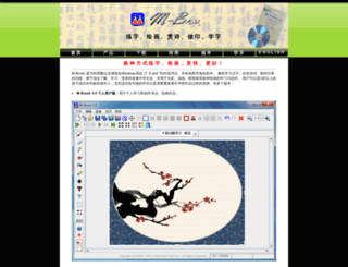 m-brush.com screenshot