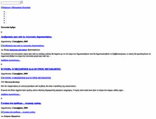 m-epikaira.gr screenshot