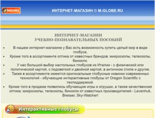 m-globe.ru screenshot