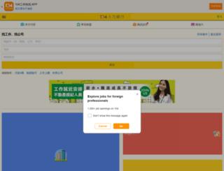 m.104.com.tw screenshot