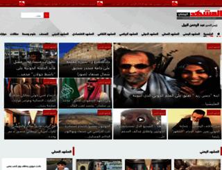 m.almashhad-alyemeni.com screenshot