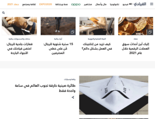 m.alqiyady.com screenshot