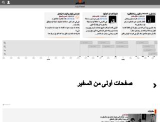 m.assafir.com screenshot