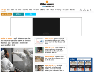 m.bhaskar.com screenshot