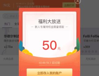 m.biyao.com screenshot