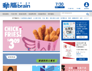 m.brain.com.tw screenshot
