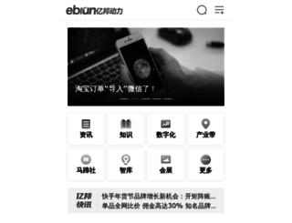 m.ebrun.com screenshot