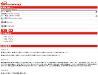 m.espeedpost.com screenshot