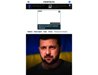 m.gazeta.ru screenshot