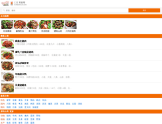 m.haochi123.com screenshot