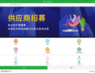 m.huamu.cn screenshot