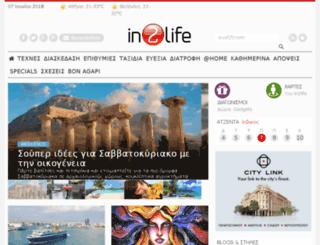 m.in2life.gr screenshot