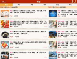 m.lingtuan.com screenshot