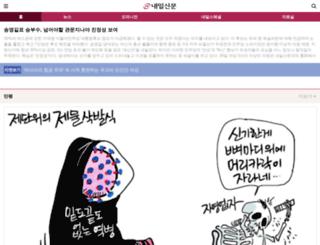 m.naeil.com screenshot