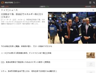 m.reuters.co.jp screenshot