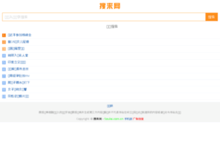 m.soulai.com.cn screenshot