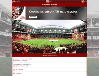 m.spartakfanat.ru screenshot
