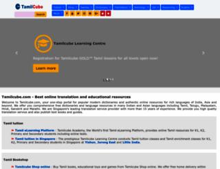m.tamilcube.com screenshot