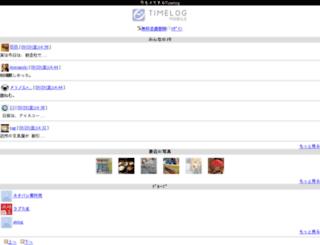 m.timelog.jp screenshot