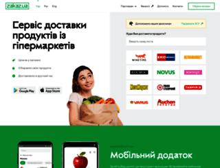 m.zakaz.ua screenshot
