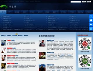 m.zgpingshu.com screenshot