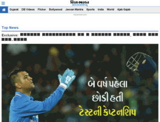 m1beta.divyabhaskar.co.in screenshot