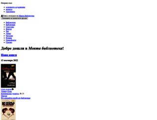 m2.chitanka.info screenshot