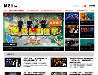 m21.hk screenshot