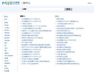 m3.foxmail.com screenshot