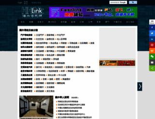 m4.hhlink.com screenshot