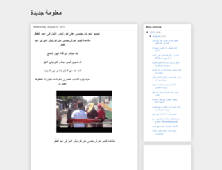 ma3lomanew.blogspot.com screenshot