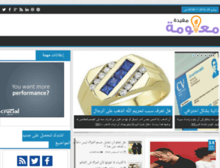 ma3loumate.com screenshot