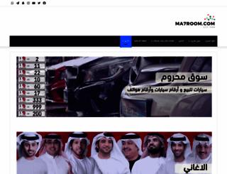 ma7room.com screenshot