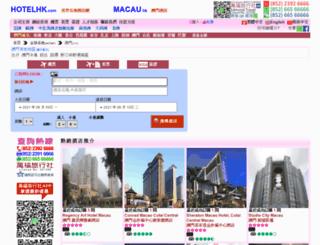 macau.hotel.com.hk screenshot