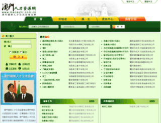 macauhr.com.cn screenshot