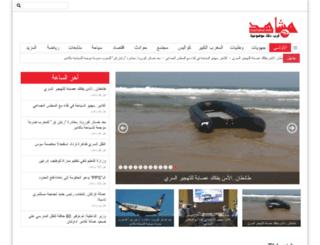 machahid.info screenshot