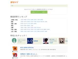 machi.userlocal.jp screenshot