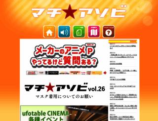 machiasobi.com screenshot