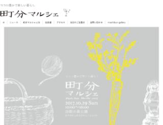 machibunmarche.com screenshot